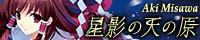 http://anraku.nothing.sh/akisora/2009amanohara/